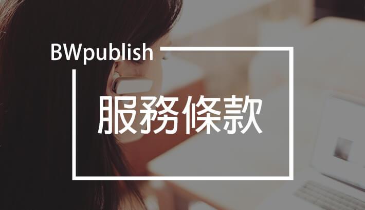 服務條款 – 福智文化心閱網