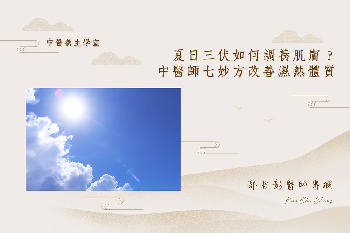 夏日三伏如何調養肌膚?中醫師七妙方改善濕熱體質