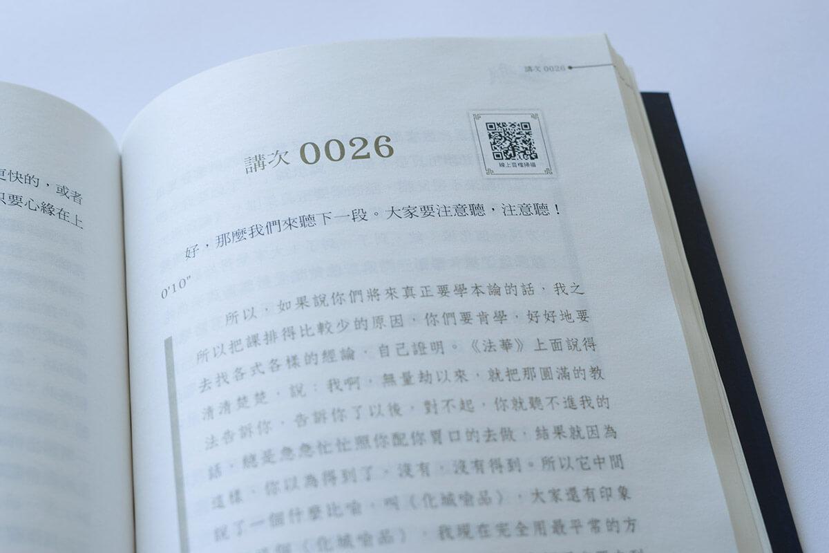編輯導讀|《廣海明月》使用技巧說明照-03