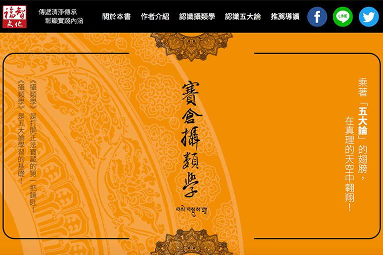 【活動網頁】福智文化2017五大論譯叢——《賽倉攝類學》