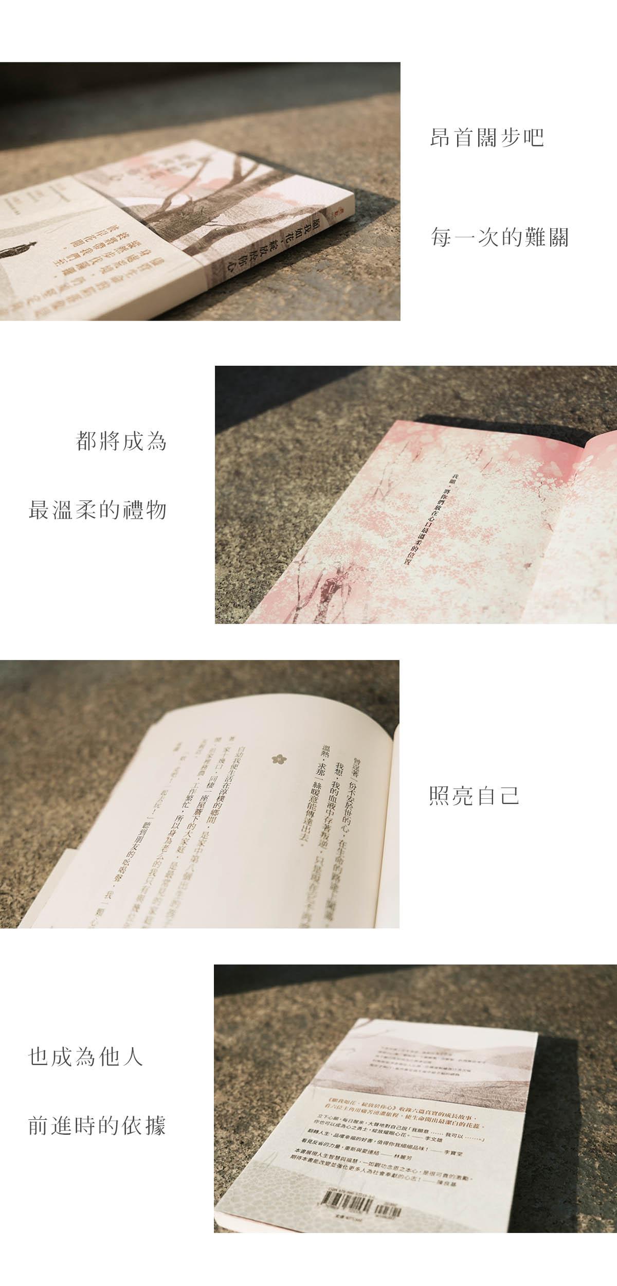 《願我如花,綻放於你心》,書籍意境設計照-01