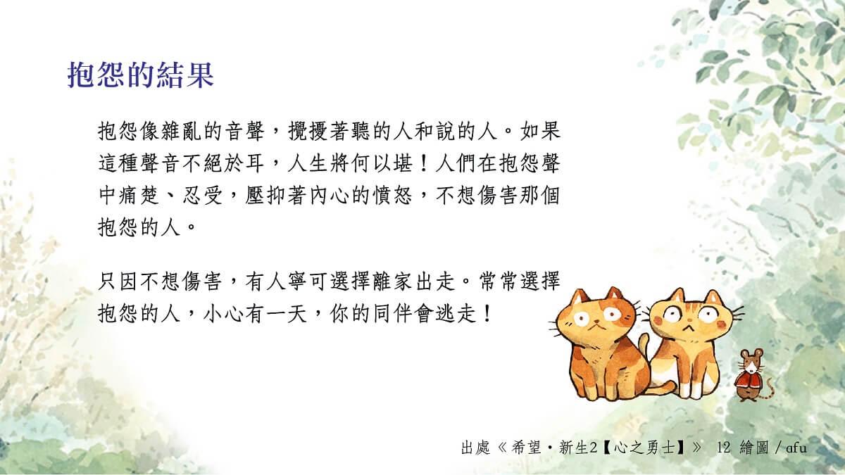 抱怨的結果,出處《希望‧新生2【心之勇士】》。Photo Credit: 福智文化