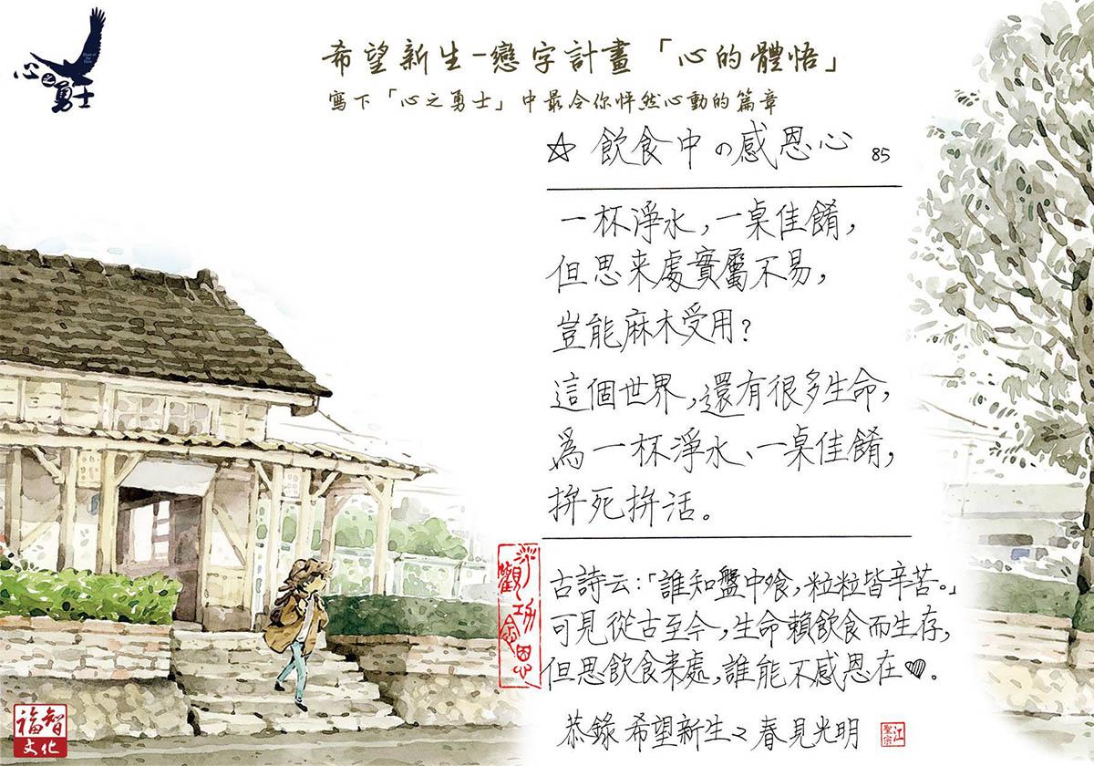 希望新生戀字計畫【心的體悟】,聖宗作品。