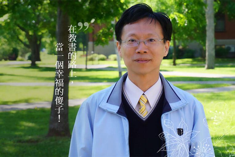 【閱人】亦師亦友,王朝興在教職志業中傳遞溫暖心光