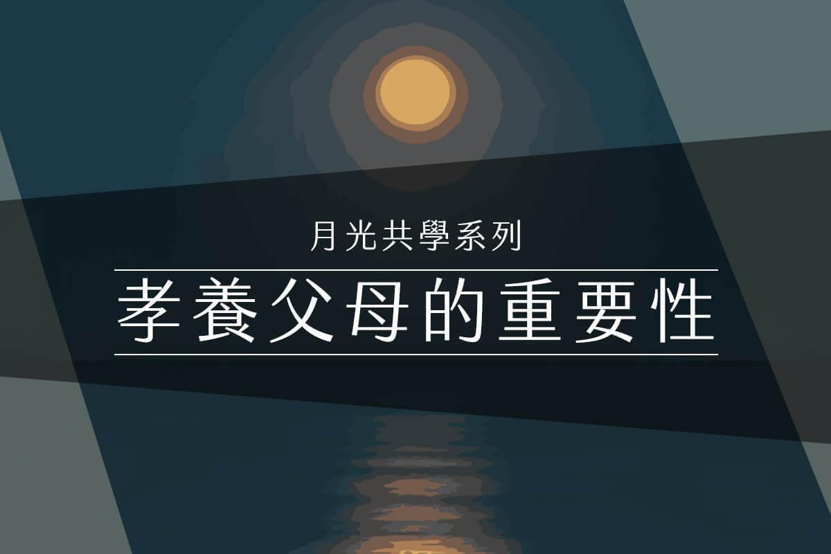 【月光共學系列】孝養父母的重要性