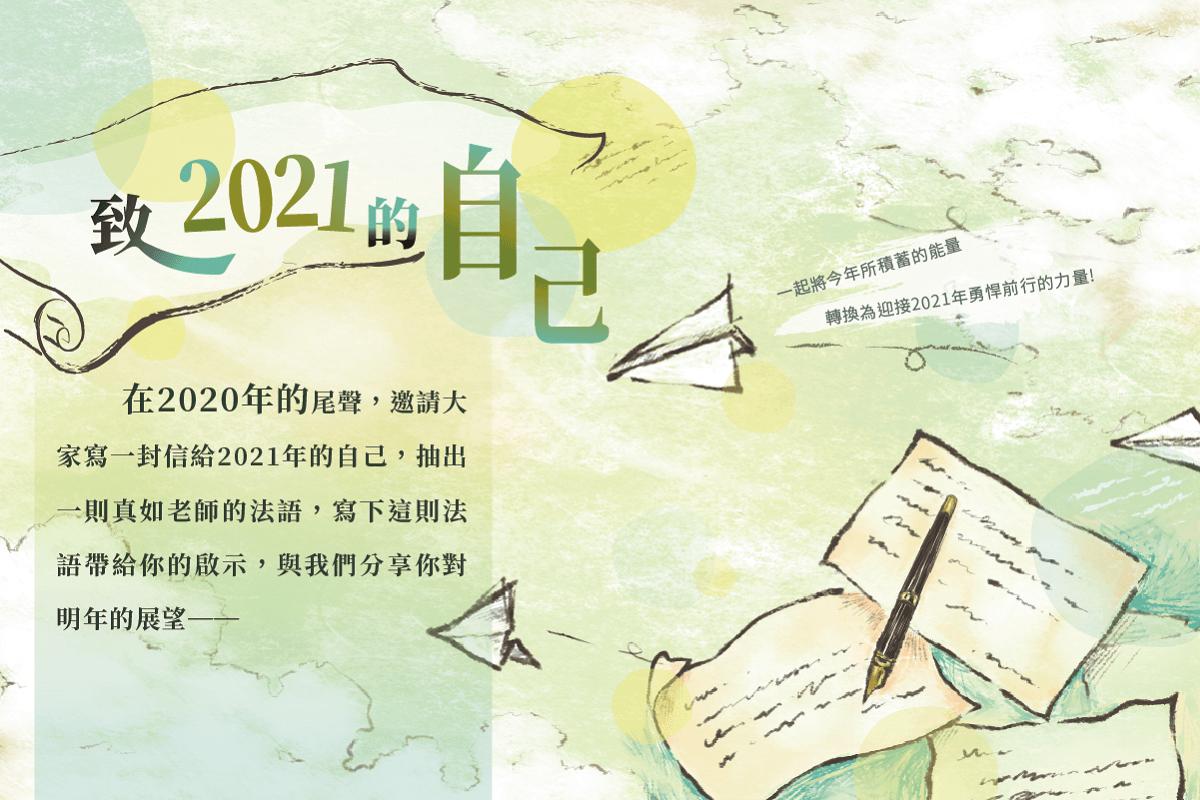 【留言活動】2020 年末回顧與展望