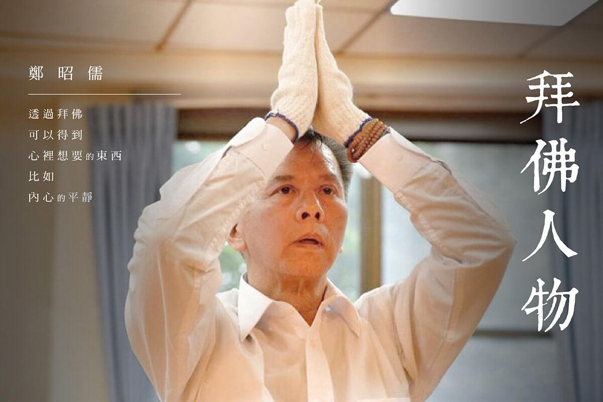【拜佛人物】鄭昭儒貫徹真如老師傳授的修行良藥