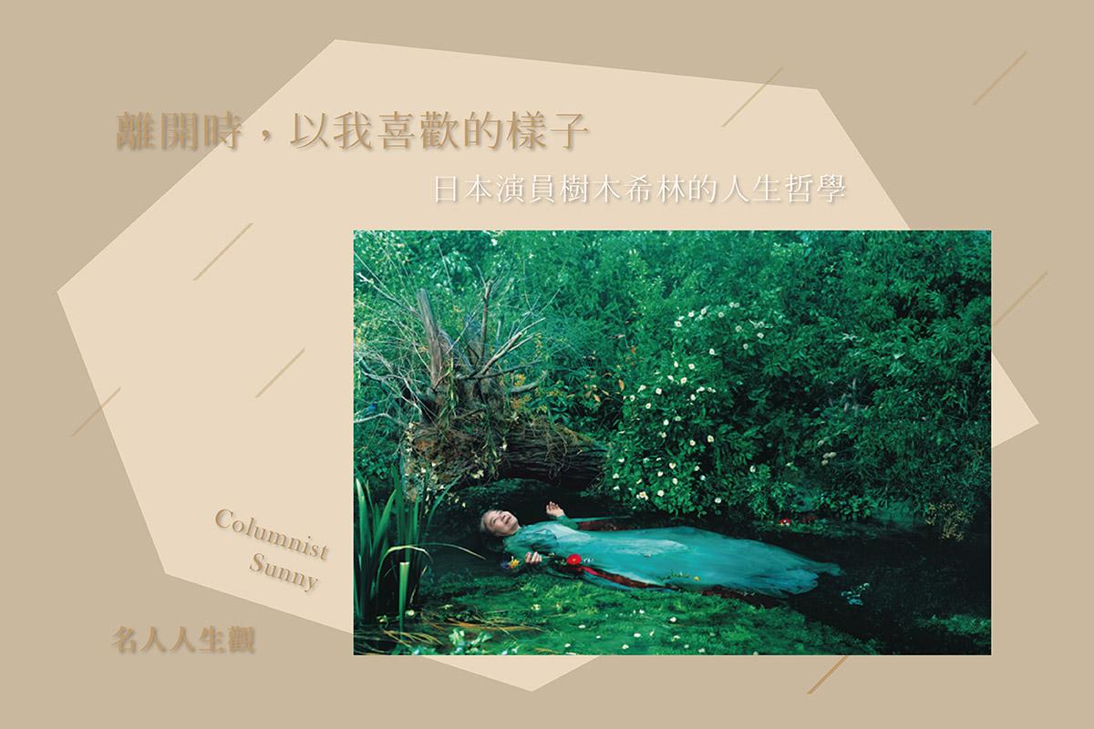 離開時,以我喜歡的樣子:日本演員樹木希林的人生哲學