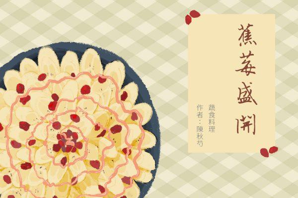 【蔬食世界】料理/蕉莓盛開