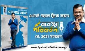 Byabastha Paribartan Newsletter may 2021