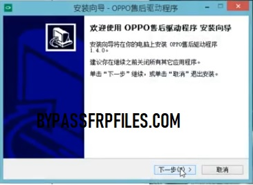 Oppo Driver installtion strated