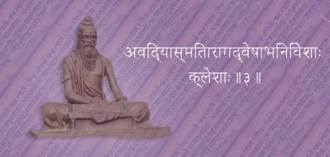 Exploring Yoga Sutras of Patanjali 2.3 - Byron Yoga