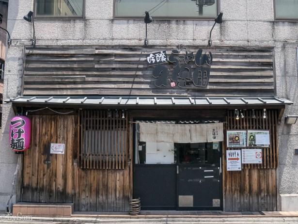 Ginjo Ramen Kubota noodles restaurant tip Kyoto food eten