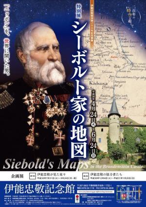シーボルト家の地図