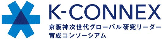K-CONNEX 京阪神次世代グローバル研究リーダー育成コンソーシアム
