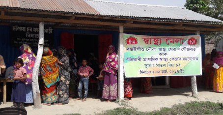 "Bongaigaon Boat clinic performed the ""Health Mela"" and ""Maternal Health camp"""