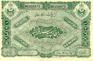 The Hyderabadi Rupee carried far more value than the inflated currencies of the Subcontinent.