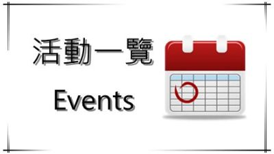Events 活動一覽