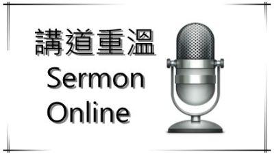 Sermon Online 講道重溫
