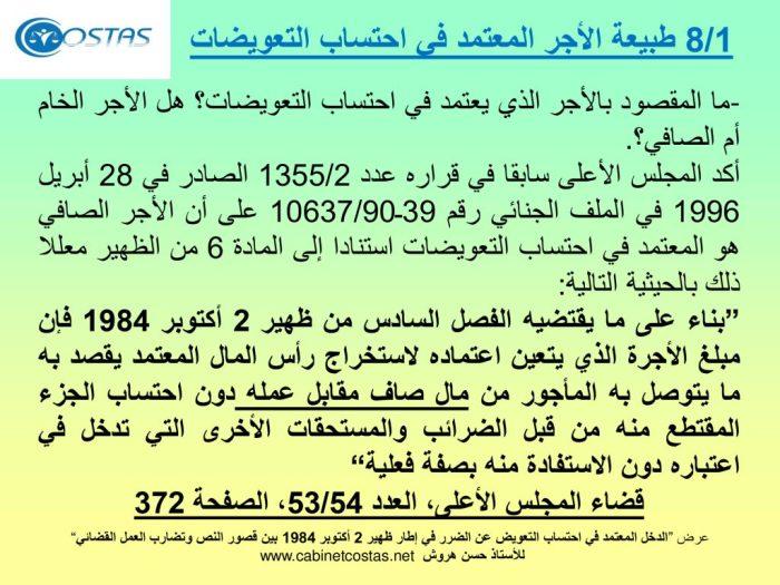 Cette image a un attribut alt vide; le nom du fichier est الاستاذ-هروش-8-1024x768.jpg