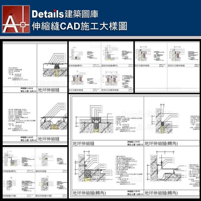 地坪伸縮縫、地坪伸縮縫轉角、牆面伸縮縫、外牆伸縮縫、屋頂女兒牆伸縮縫、伸縮縫詳圖剖面