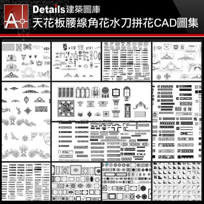 【天花板、腰線、角花、地坪鋪面、水刀拼花CAD裝飾圖集】