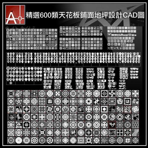 【精選600類天花板鋪面地坪設計CAD圖庫】