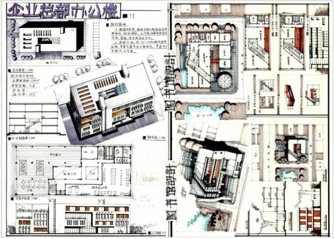 【建築快速設計-@辦公樓 會議中心】