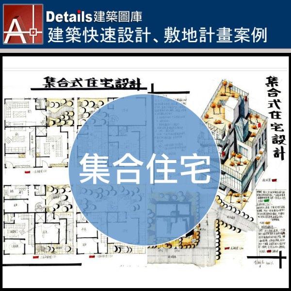 【建築快速設計-@集合住宅】建築快速設計案例解題-建築計畫與設計-敷地計畫與都市設計
