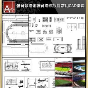 體育館,田徑場,運動場,室內運動場, 籃球,網球,羽球,足球場地