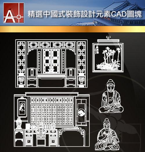 中國風古典設計,中式元素及精選案例,中式角花,花邊圖紋,中式圖案,中式漏窗,花格,中國風古典浮雕,雕花,中國景觀庭園元素,木作櫃,牆面木作,牆面裝飾,窗戶設計,門設計,中國風牆面樣式,木作牆面,木作裝飾,櫃子立面設計圖