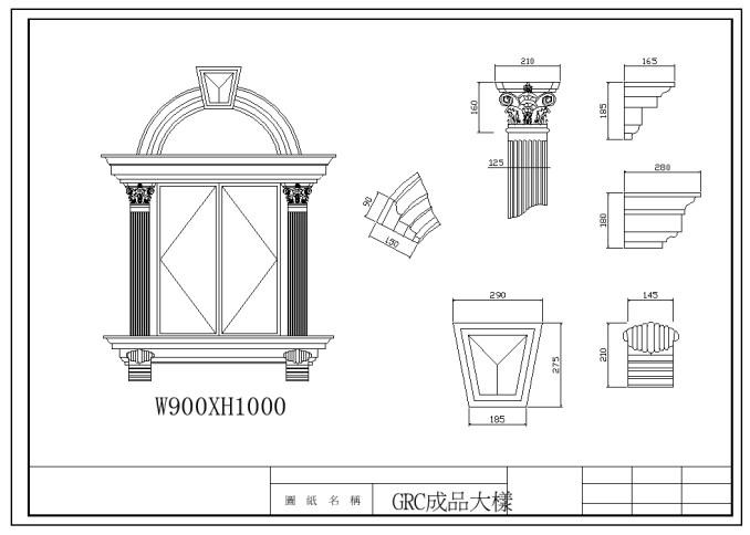 歐式常用構件GRC圖樣、歐式裝飾元件,新古典建築室內設計裝飾構件,雕塑,水池,羅馬柱,飾角,線板,古典裝飾,雕塑,拱門,壁爐,羅馬柱,多力克柱式,愛奧尼克柱式,科林斯柱式,歐式建築,希臘建築,壁爐,頂部燈盤,壁畫,藻井,拱頂,尖肋拱頂,穹頂,掛鏡線,腰線,梁托,拱券,門,門洞,窗,牆面裝飾線條,護牆板(以參考圖例為準)