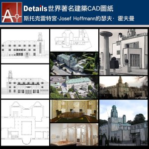 【世界知名建築案例研究CAD設計施工圖】斯托克雷特宮-Josef Hoffmann約瑟夫·霍夫曼