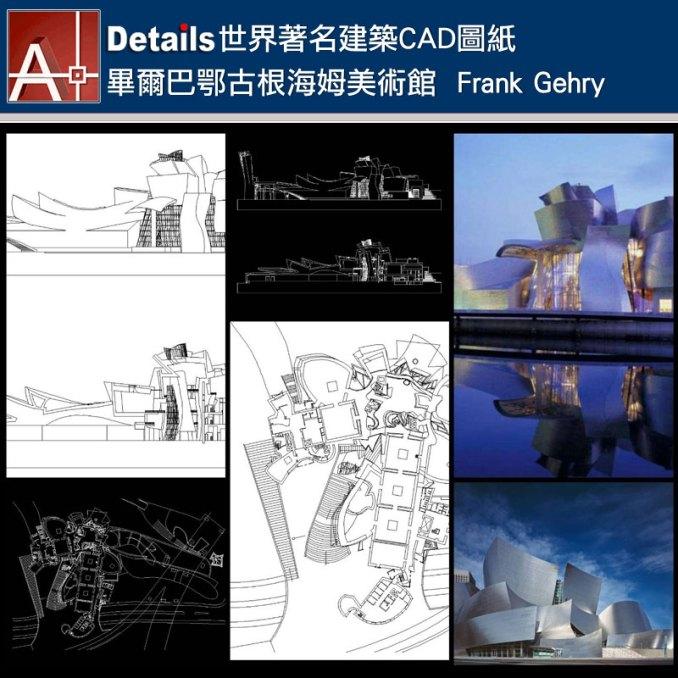 【世界知名建築案例研究CAD設計施工圖】Guggenheim Museum Bilbao 畢爾巴鄂古根海姆美術館 Frank Gehry