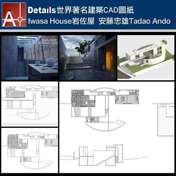 安藤忠雄Tadao Ando- Iwasa House