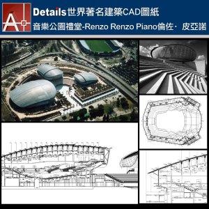 【世界知名建築案例研究CAD設計施工圖】音樂公園禮堂Auditorium Parco della Musica多功能音樂廳-Renzo Piano