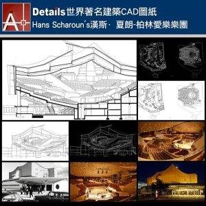 【世界知名建築案例研究CAD設計施工圖】Hans Scharoun's漢斯·夏朗-柏林愛樂樂團