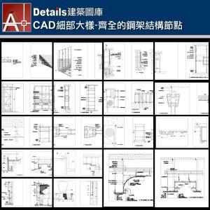 【各類CAD Details細部大樣圖庫】齊全的鋼架結構節點CAD大樣圖