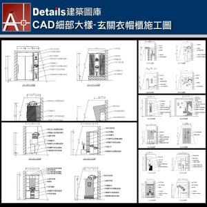 【各類CAD Details細部大樣圖庫】玄關衣帽櫃施工圖CAD大樣圖