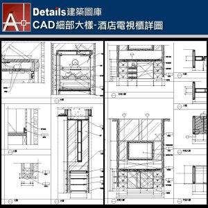 【各類CAD Details細部大樣圖庫】酒店電視櫃詳圖CAD大樣圖