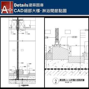 【各類CAD Details細部大樣圖庫】淋浴間節點圖CAD大樣圖
