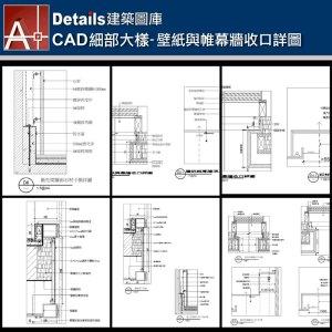 【各類CAD Details細部大樣圖庫】壁紙與帷幕牆收口詳圖CAD大樣圖