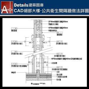 【各類CAD Details細部大樣圖庫】公共衛生間隔牆做法詳圖CAD大樣圖