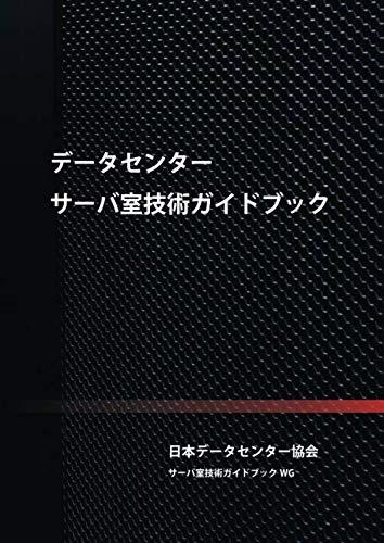 データセンター/サーバ室技術ガイドブック