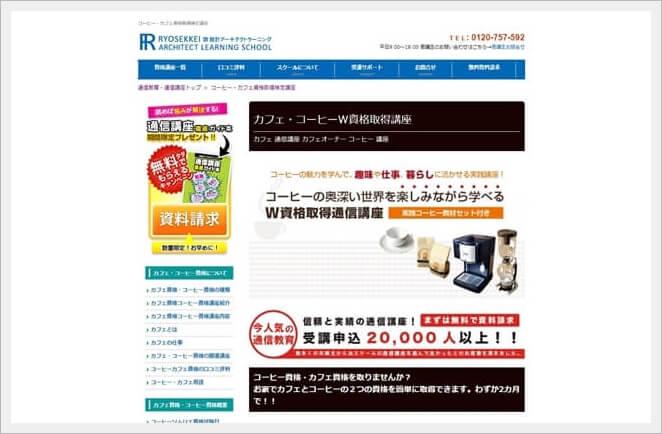 カフェオーナーW資格取得スペシャル講座