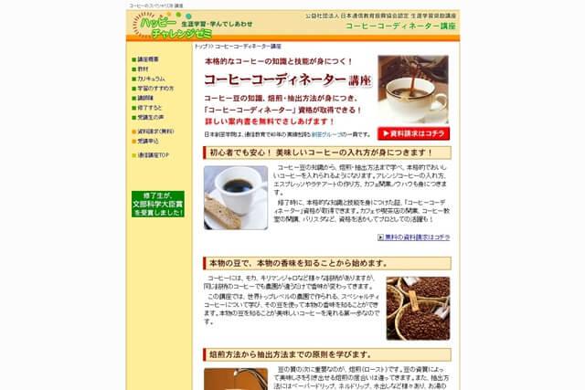 コーヒーコーディネーター