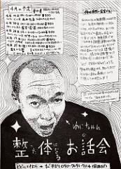 ゆにちゃん整体お話会14/04
