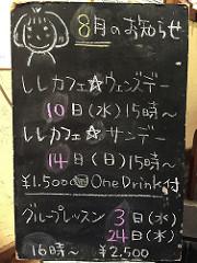 8月のレレカフェ
