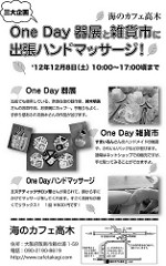 One Day イベント