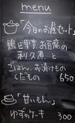 12/12/29本日のメニュー